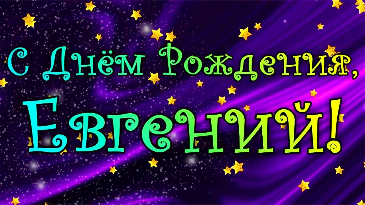 Евгений запяткин поздравления