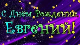 С Днем Рождения Евгений! Поздравления С Днем Рождения Евгению. С Днем Рождения Евгений Стихи
