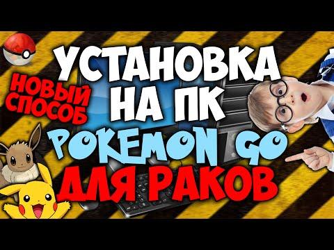 Pokemon GO - Установка на ПК | ОЧЕНЬ ЛЕГКАЯ! НОВЫЙ СПОСОБ