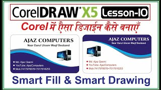 Learn CorelDraw in hindi tutorial 10 how to use smart fill and smart drawing in coreldraw