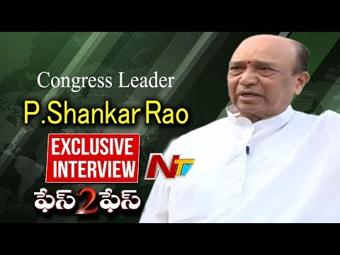Congress Senior Leader P. Shankar Rao Exclusive Interview ||