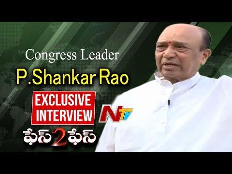 Congress Senior Leader P. Shankar Rao Exclusive Interview || Face To Face || NTV