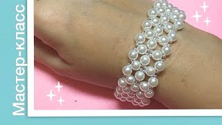 DIY Жемчужный браслет из бусин и бисера Pearl bracelet tutorial Давай Порукоделим