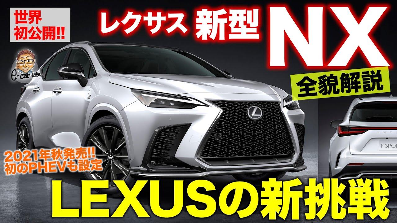 レクサス 新型 NX 【全容解説】ついにフルモデルチェンジ決定!! 新しい挑戦を詰め込んだレクサスの意欲作!! LEXUS NX E-CarLife with 五味やすたか