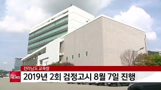 전라남도 교육청, 2019년 2회 검정고시 8월 7일 …
