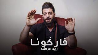 زيد الراشد - فاركونة (حصرياً) | 2019 | (Zaid Al-Rashed - Varkona (Exclusive