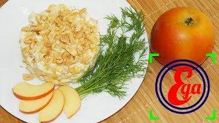 Салат с копченой курицей и яблоком
