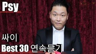 [PSY] 싸이 베스트 30 연속듣기