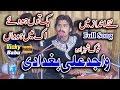 Download Hik Toon Howain Hik Main Howan | Wajid Ali Baghdadi | New Mehfil Recording | Vicky Babu Production MP3 song and Music Video