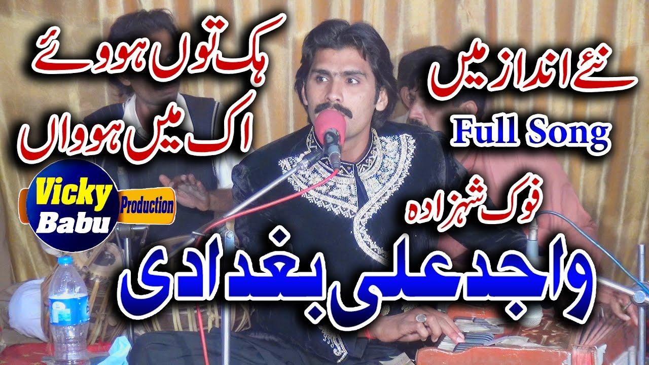 Download Hik Toon Howain Hik Main Howan | Wajid Ali Baghdadi | New Mehfil Recording | Vicky Babu Production