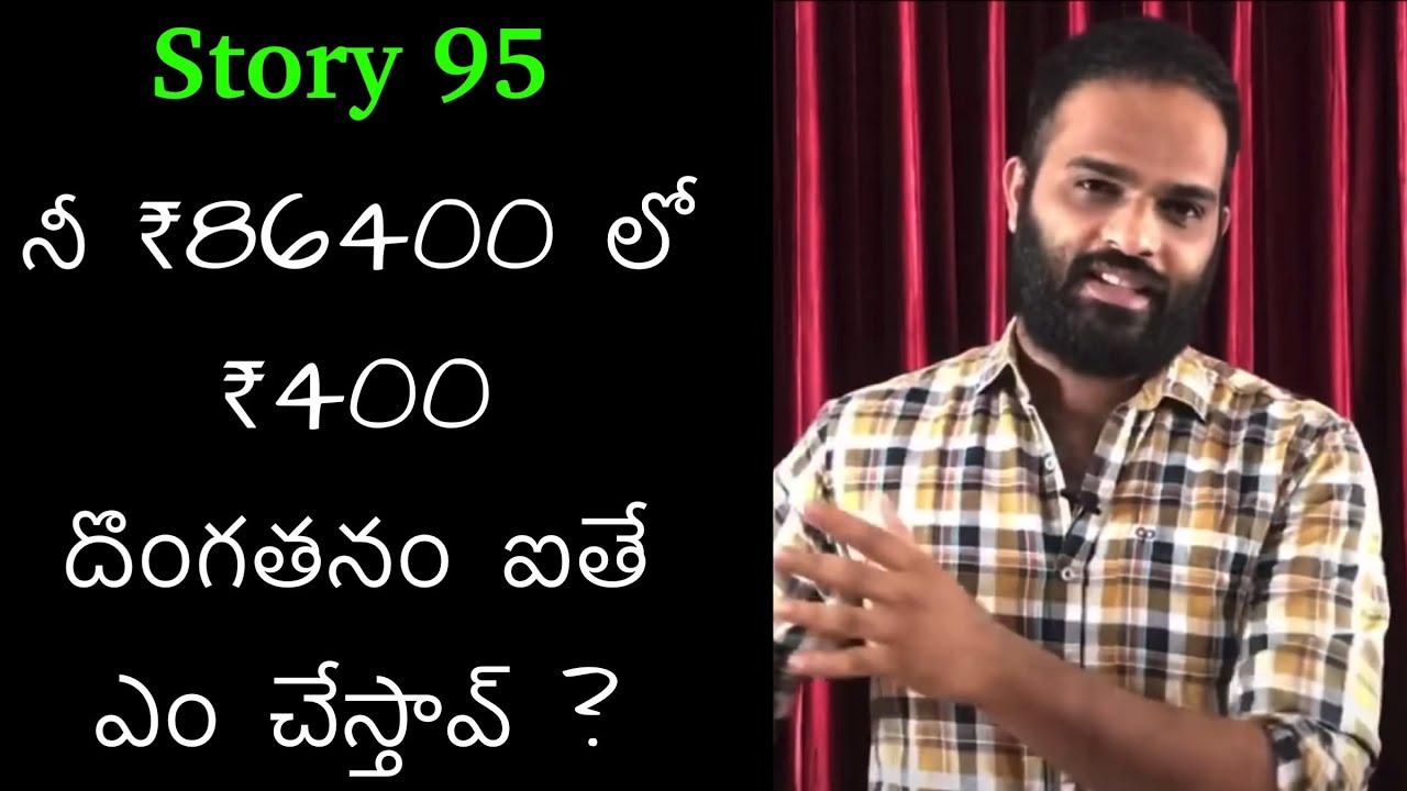 Download Story 95 | Nee ₹86400 lo ₹400 Dhongathanam aithe em chesthav ? | Crisna Chaitanya Reddy | Create U