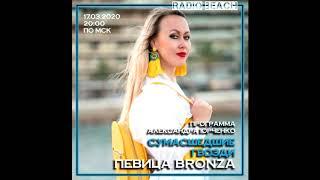 Сумасшедшие Гвозди Певица BRONZA Цюриx Taxi Коронавирус Eva Польна