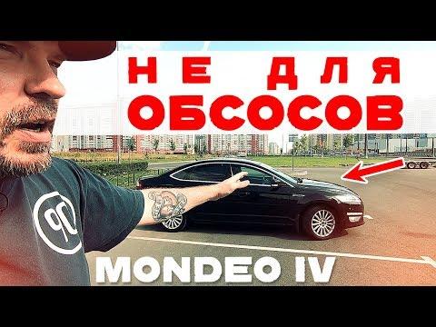 Форд Мондео 4 для крутых мужиков и для такси / Ford Mondeo 4