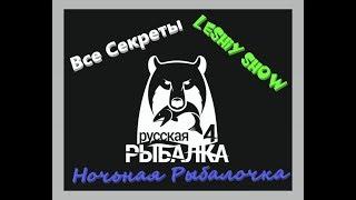 Онлайн стрім Російська рибалка 4 Профі-фарм від Дідька!