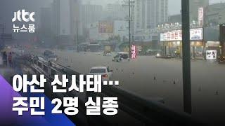 KTX 선로 밑은 물바다…아산 산사태로 주민 2명 실종 / JTBC 뉴스룸
