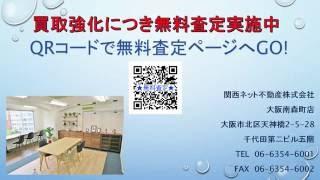 お問い合わせは関西ネット不動産株式会社 0120-798-598 大阪市都島区毛...