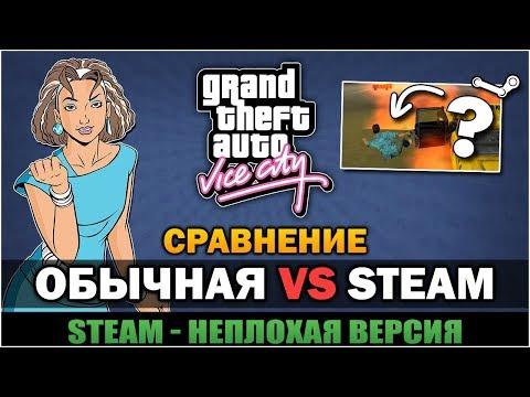 GTA VC - Почему Steam неплохая версия? [Сравнение] - Feat. 7Works