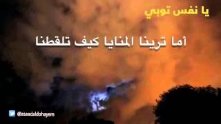 يا نفس توبي...بصوت الشيخ منصور السالمي