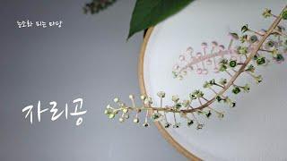 자리공(dyer's grape, pokeweed) 자수