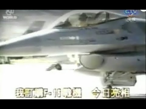 F-16 jet fighter US weapon sales to Taiwan 美國軍火銷售台灣