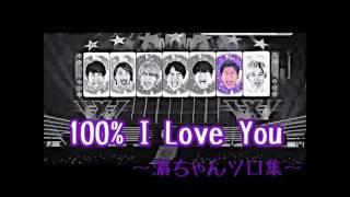 """""""100% I Love You"""" の濵田崇裕くんのソロパートを集めてみました(^_^) ..."""