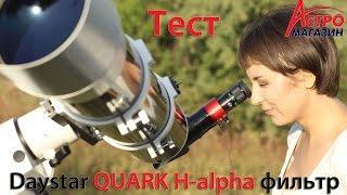 Обзор солнечного H-alpha фильтра Daystar QUARK Prominence