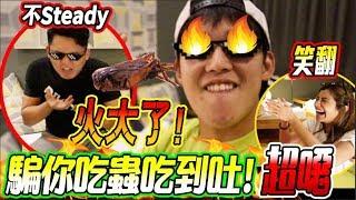 懲罰重色輕友的損友,在泰國聯手惡整讓他生吞海蟑螂!結果反應超爆笑! Jeff & Inthira