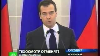 Дмитрий Медведев: об отмене талонов техосмотра(, 2012-08-20T06:23:26.000Z)