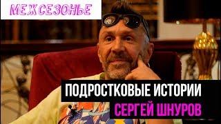 """Шнур в поддержку """"Межсезонья"""""""