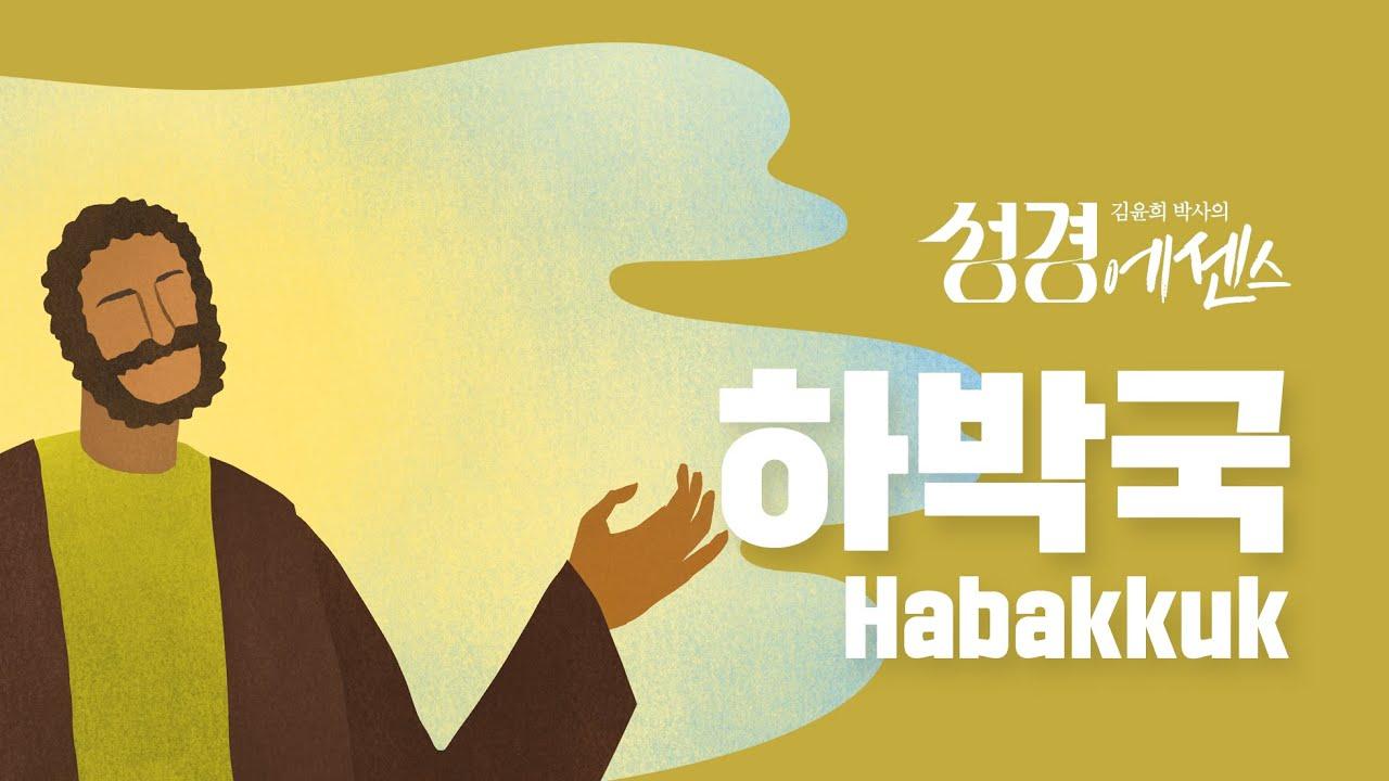 성경에센스 - #하박국 편_[BibleEssence - Habakkuk]