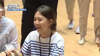 [대전뉴스] [충남에듀…