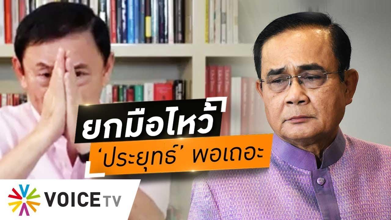 Wake Up Thailand - 'ทักษิณ' ยกมือไหว้ไล่ 'ประยุทธ์' ไปไกลๆ ยิ่งอยู่ประเทศยิ่งพัง