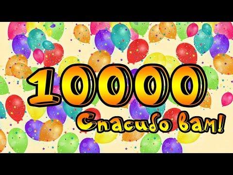 10.000 Подписчиков на канале Благодарный Сад.