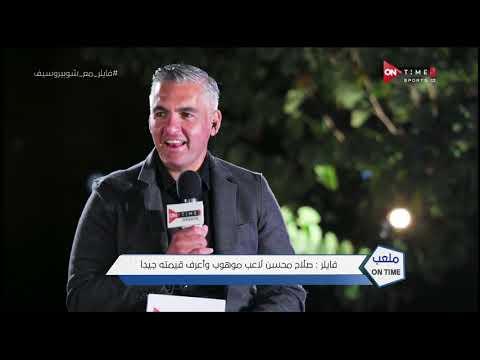 فايلر يتحدث عن مروان محسن وهل هو المهاجم المثالي للنادي الأهلي - ملعب ONTime