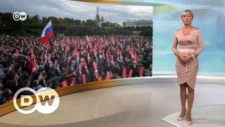 Навальный и протесты в России: взгляд из Германии - DW Новости (09.10.2017)