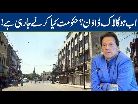 Lockdown Again? What is Govt Deciding? | Lahore News HD