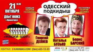 "анонс: Одесский Подкидыш (Театр ""Маски-шоу""),  21.10.2017, Краматорск"