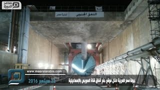 مصر العربية   جولة مصر العربية داخل موقع حفر أنفاق قناة السويس بالإسماعيلية