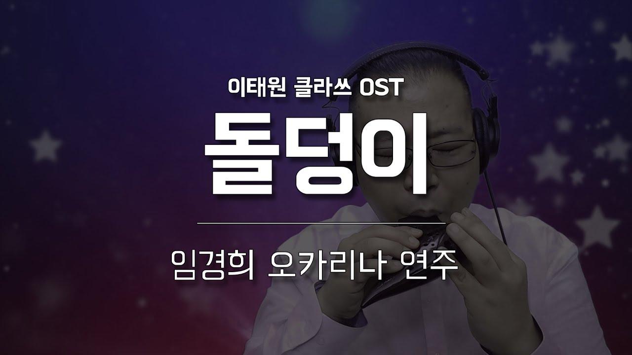 이태원 클라쓰 OST 돌덩이 - 하현우 (임경희 교육용 돌체 트리플 오카리나 연주)