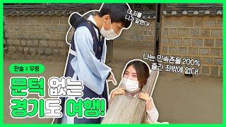 한국민속촌에 간 한솔X우령! 문턱 없는 경기도 여행 2…