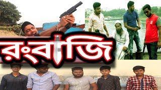 রংবাজি।Bangla New Action Video 2018।Rongbaji । Bangla Action Short Film । Funny Bag