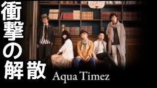 Aqua Timez 解散 発表