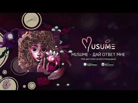 MUSUME — Дай Ответ Мне (Official Audio Stream)