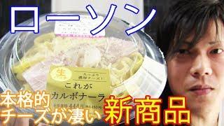 【コンビニ】ローソン 生パスタたっぷり濃厚チーズ!これがカルボナーラ【新商品】 thumbnail