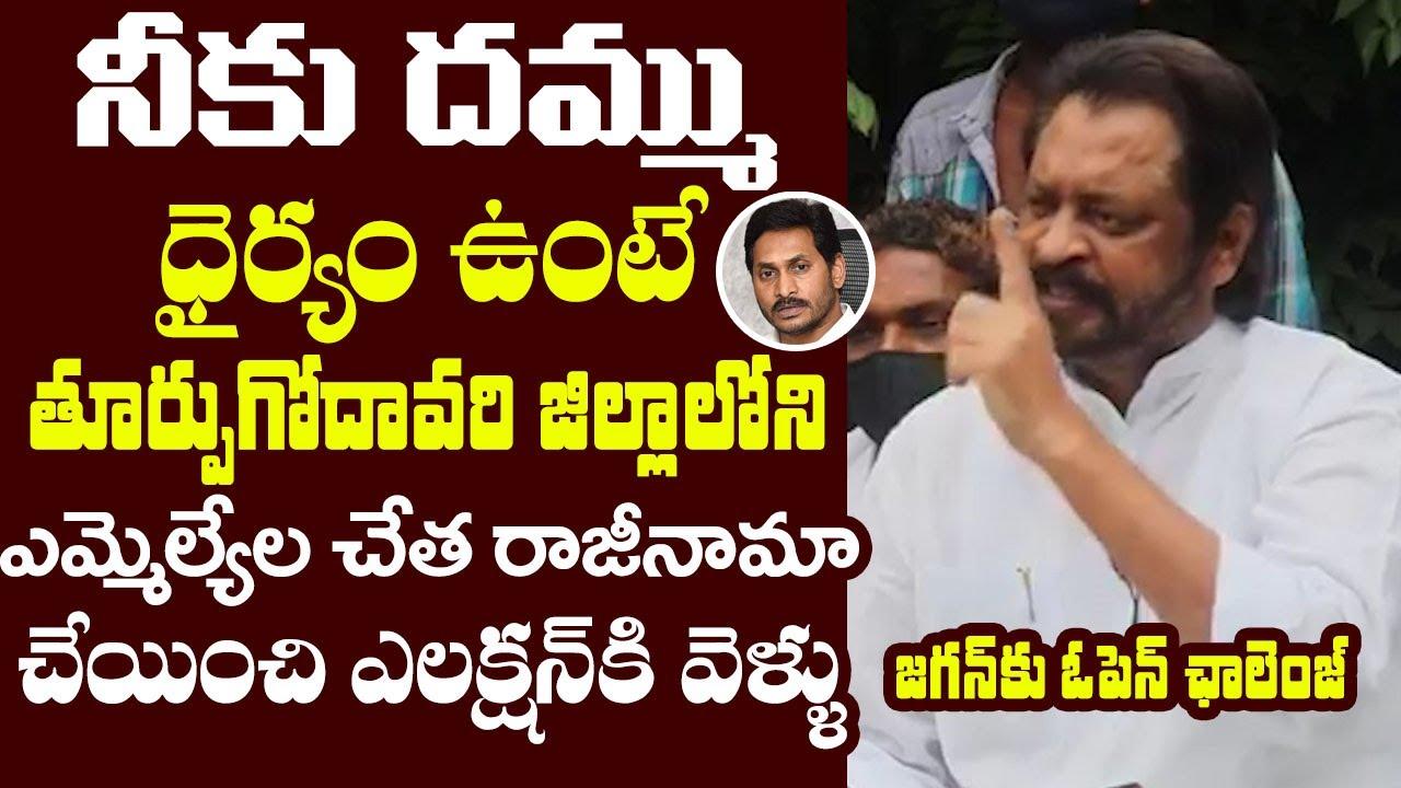 జగన్ కు ఓపెన్ ఛాలెంజ్ | EX MP Harsha Kumar Strong challenge To Ys Jagan | Telugu Trending