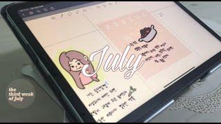 [스티커 공유]오랜만에 돌아온 7월 셋째 주 다이어리 …