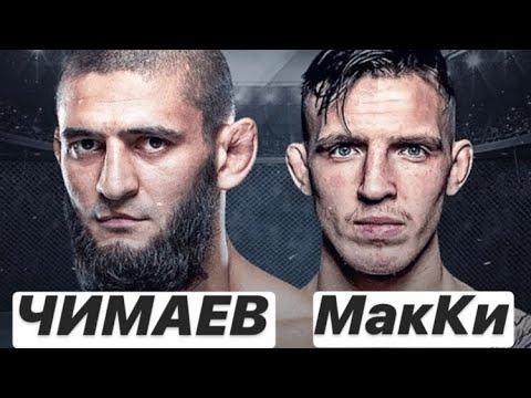 UFC Бойцовский остров 3: Хамзат Чимаев vs Рис МакКи прогноз Khamzat Chimaev полный бой ЧИМАЕВ