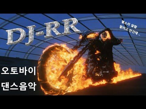 DJ_RR  오토바이 춤