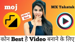 Moj सही रहेगा या Mx Takatak ! Short Video App Made in India!Which App is Best For Short Video screenshot 1