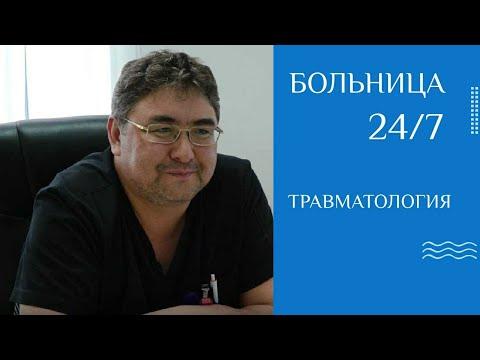 """""""Больница 24/7"""" 2 серия """"Травматология"""""""